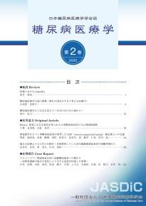 学会誌「糖尿病医療学」第2巻 表紙