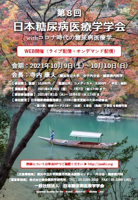 第8回日本糖尿病医療学学会ポスター